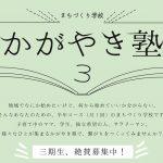 石川県加賀市のまちづくり学校「かがやき塾」