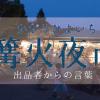 第3回篝火夜市(9/17)出品内容のご紹介