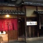 京都で、石川の暮らしを考える「ISHIKAWA NIGHT」