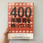 【400年君を待っていた】石川県加賀市に移住して伝統技術を学びませんか?【募集期間1月13日まで!】