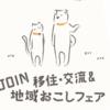【石川県加賀市も参加します!】移住フェアって実際どうなの?【2017年1月15日@東京】