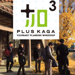 石川県加賀市を一つにしてくれた、PLUSKAGAプロジェクトを振り返る