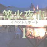 【イベントリポート】第一回篝火夜市の様子をお届け!