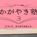 """【プレセミナーもうすぐ】まちづくり学校""""かがやき塾""""の三期生を募集中!"""