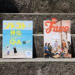 【2017年5-6月】雑誌掲載のお知らせ