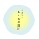 石川県加賀市に特化した「あくるめ財団」(H29年度分、審査中!)