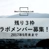 【残り枠3名!】石川県加賀市の地域資源を活用して新しい価値の創造を。