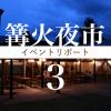 【イベントリポート】第3回篝火夜市の様子をお届け!