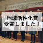 【2017年10月】地域活性化賞受賞のお知らせ