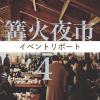【イベントリポート】第4回篝火夜市の様子をお届け!