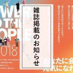 【2018年1月】雑誌掲載のお知らせ