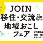 【石川県加賀市】2018年、最初の移住フェア(1月21日)に参加します!@東京