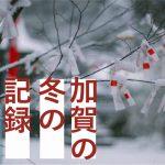 【日々の写真】加賀の冬の記録