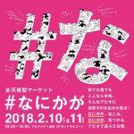 【イベント】俺たちのアビオで起こる「#なにかが」ってなんだ!【2018/2/10-11】