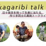 kagaribi talk!(11/19)