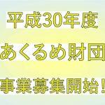 石川県加賀市に特化した「あくるめ財団」(H30年度分、募集中!)