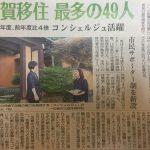 【2017年7月】新聞掲載のお知らせ