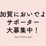 """【移住支援制度】加賀に移住する人をサポートしよう。""""おいでよサポーター""""の人材募集中!"""