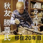 """北海道から加賀へ移住。ガラス工房""""Cullet""""をここでオープンさせた理由。"""