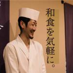 """大切な人に思わず教えたくなる小さな和食屋さん""""さえ季""""がオープン。"""