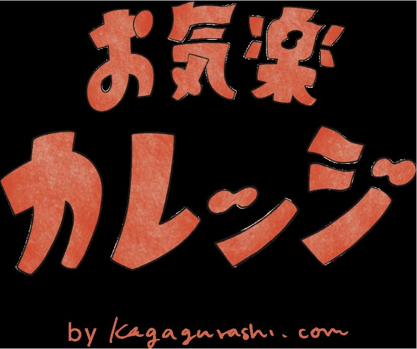 お気軽カレッジ by Kagagurashi.com